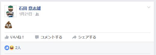 石田意志雄