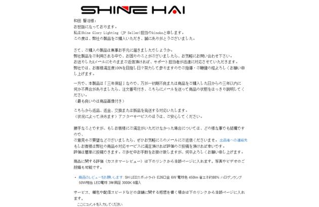 SHINE HAI LEDライト