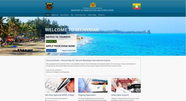 ミャンマー ビザ Myanmar eVisa