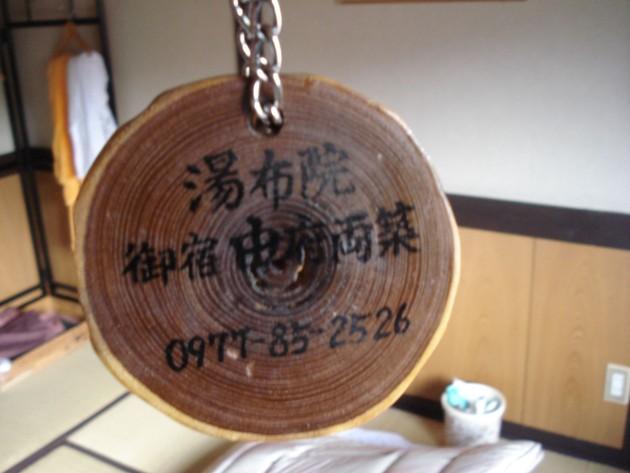 青春18きっぷ 九州 湯布院