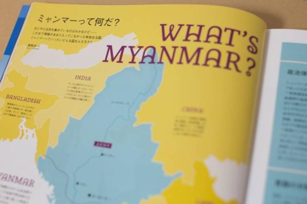 ミャンマー TRANSIT 20