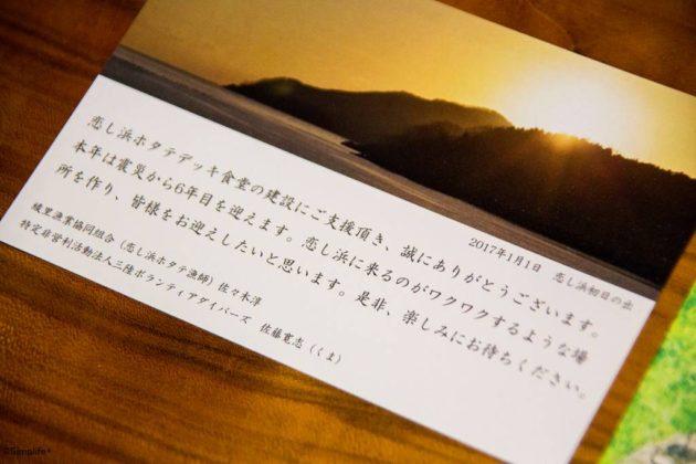 岩手県 恋し浜 ホタテ クラウドファンディング リターン 三陸ボランティアダイバーズ