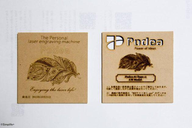 Podea ポデア 超小型 パーソナル レーザー加工機 アップグレード 6W 1.6W