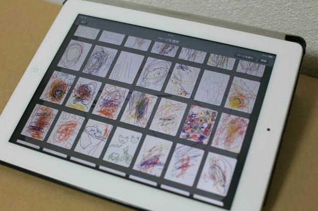 Penultimate お絵描きアプリ