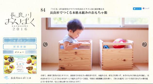 長良川おんぱく おもちゃ箱