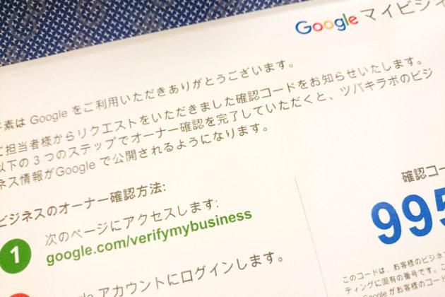 Google マイビジネス Googleマップ 登録