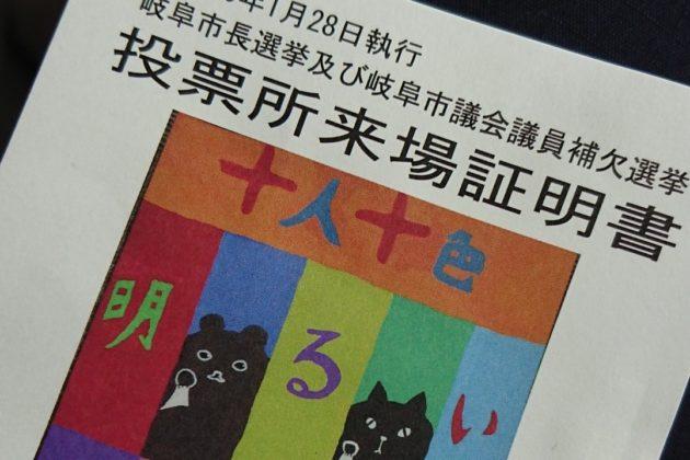 岐阜市長選 投票率 36.35% 柴橋氏 圧勝