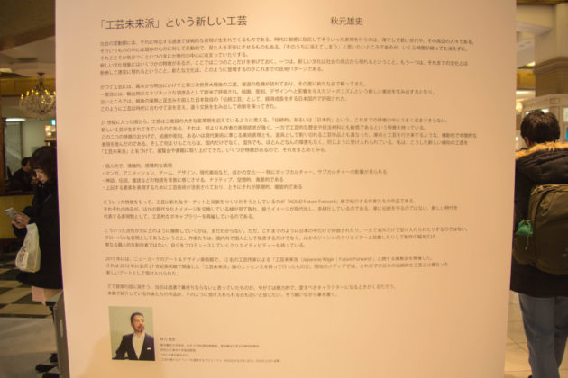 あたらしい工芸 Future Forward 三越日本橋本店