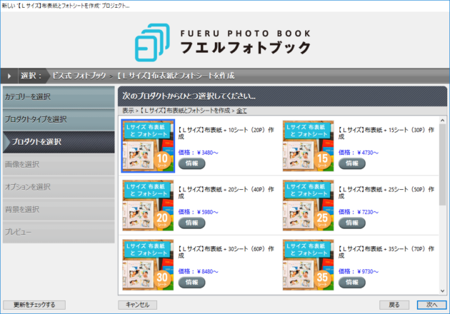 フエルフォトブック FUERU フォトブック アルバムづくり 写真 増やせる レビュー 口コミ