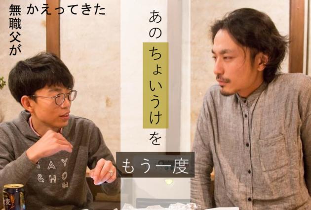 無職父 インタビュー 石田意思雄 門脇和正 和田賢治
