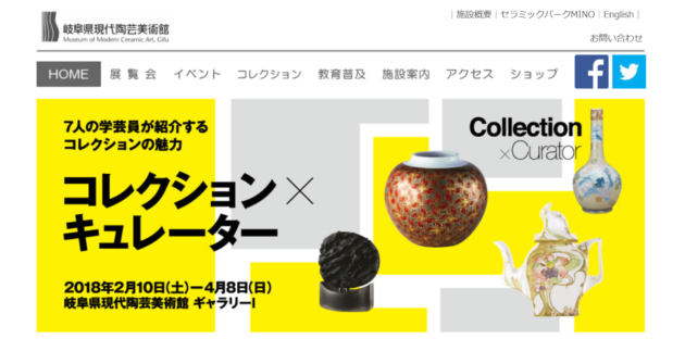 森正洋 岐阜県現代陶芸美術館