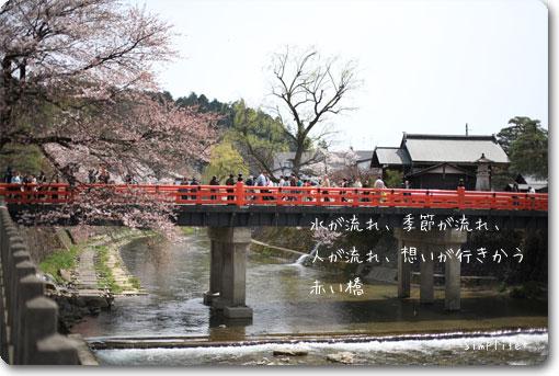 飛騨高山 古い街並み 赤い橋
