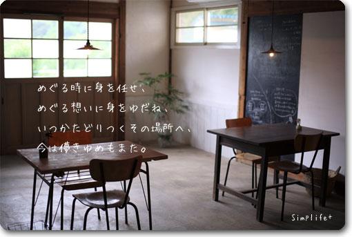 Cafe notari 岐阜 揖斐川