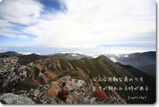 常念岳登山