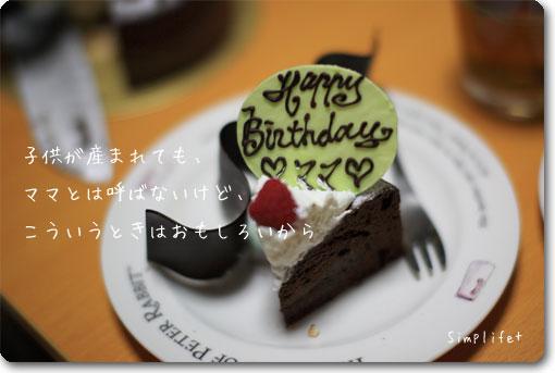 26歳誕生日