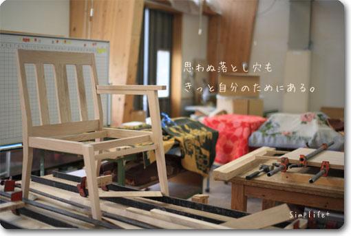椅子づくり