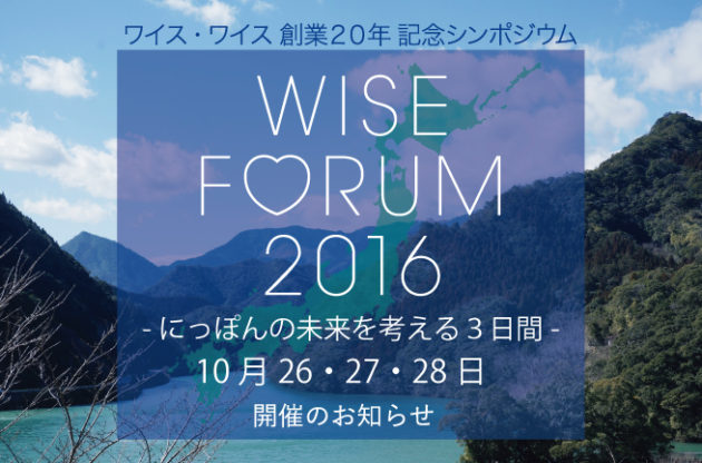 国産材家具 WISE FORUM 2016 WISE WISE