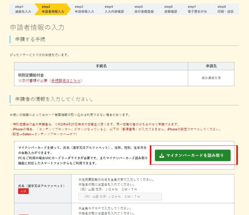 特別定額給付金 パソコン 申請方法 マイナンバーカード ICリーダー