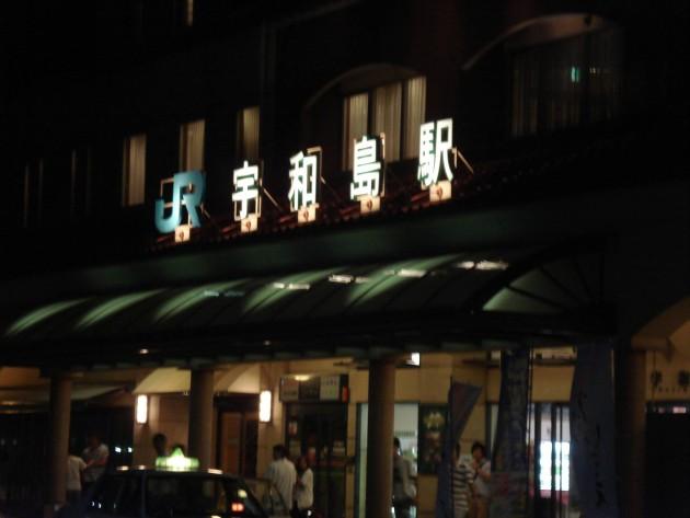 青春18きっぷの旅 四国一周 宇和島