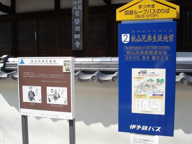 青春18きっぷの旅 四国一周 松山