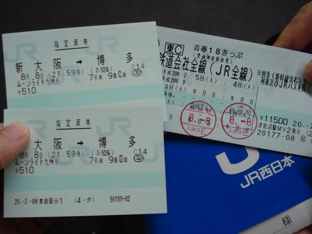 青春18きっぷ ムーンライト九州