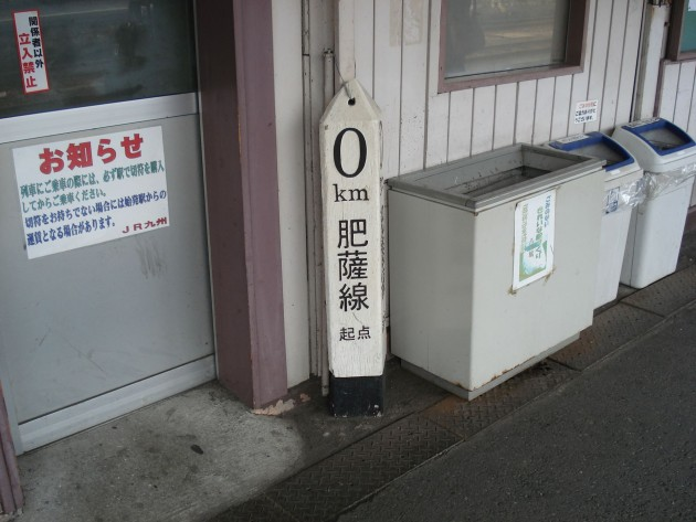青春18きっぷ 九州 熊本 鹿児島