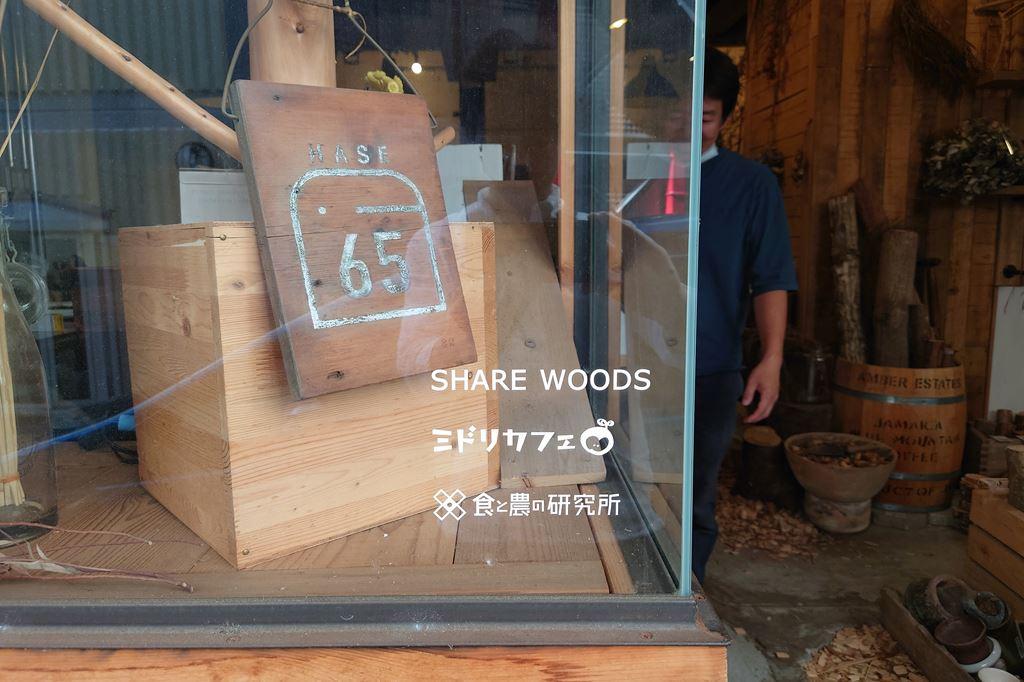 神戸市 六甲山 SHAREWOODS HASE65 地域材