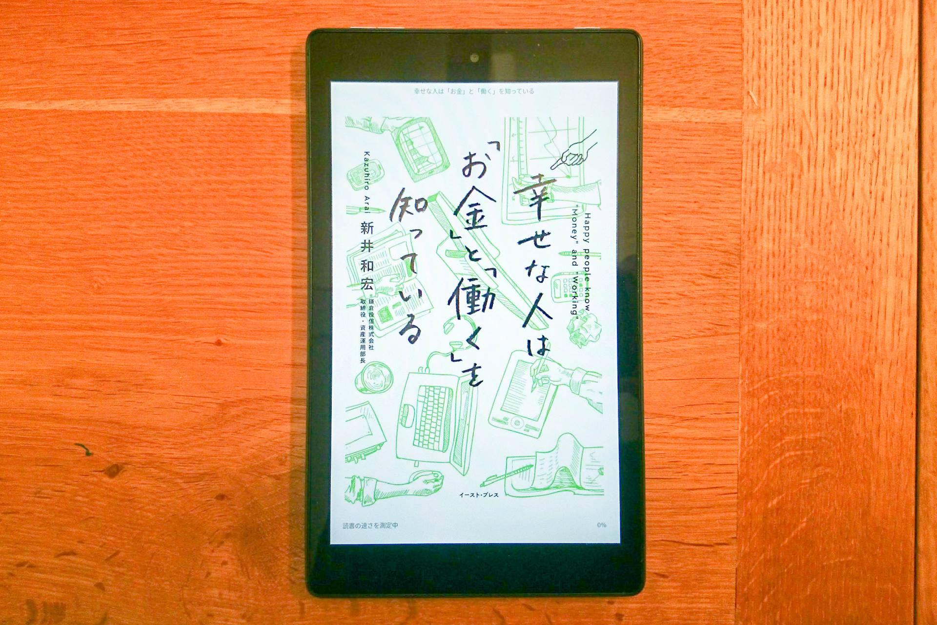 幸せな人は「お金」と「働く」を知っている 新井和宏