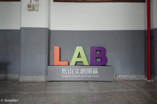 誠品生活 松菸店 誠品書店 台湾 台北