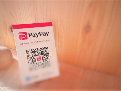 PAY PAY QRコード キャッシュレス決済 利用 導入