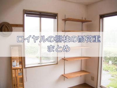 ロイヤル AAシステム 棚柱 耐荷重 DIY 棚 壁