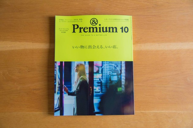 &Premium 10月号 いい物に出会える、いい店。