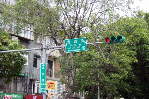 台湾 台北 富錦街