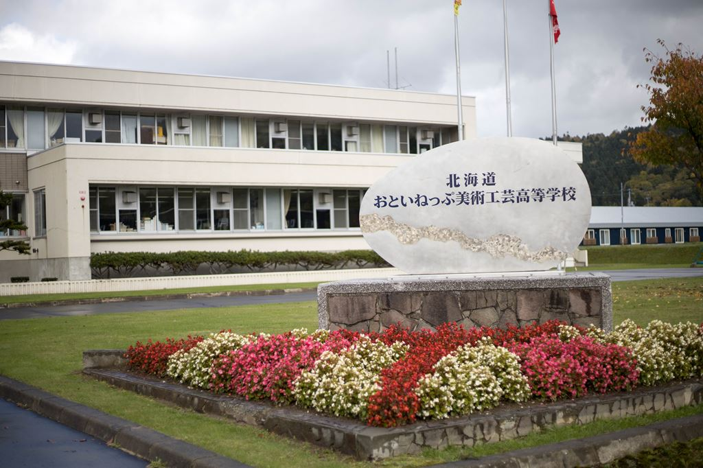 音威子府 おといねっぷ美術工芸高校 北海道 木工 学校