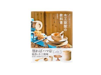 木工旋盤 教科書 ガイドブック 本 初心者