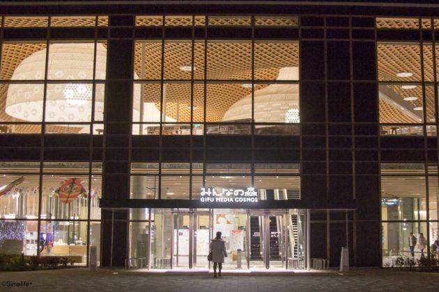 みんなの森 ぎふメディアコスモス 岐阜市立 図書館 夜景