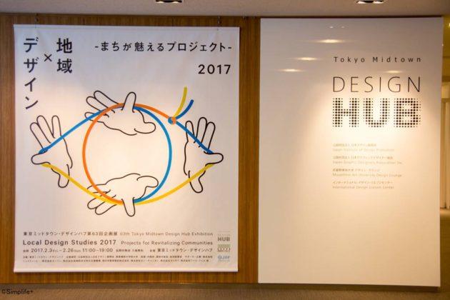 地域xデザイン 2017  ~まちが魅えるプロジェクト~