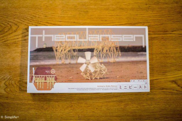テオ・ヤンセン展 ストランドビースト 組み立てキット 組立て 工作キット ミニビースト