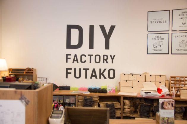 DIY FACTORY FUTKO 初心者 オススメ