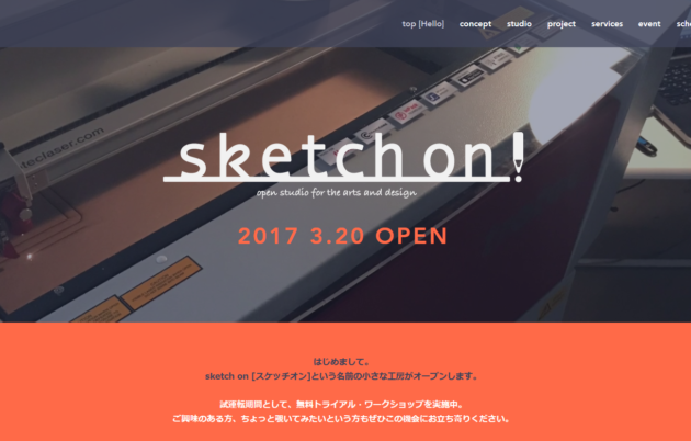 sketch on! シェア工房 岐阜 スケッチオン