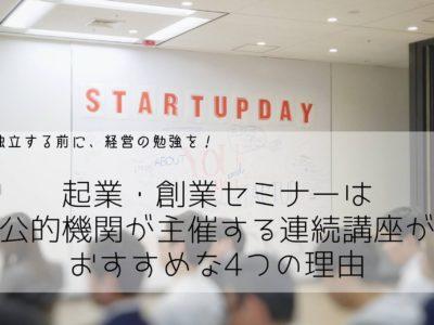 起業セミナー, 創業セミナー