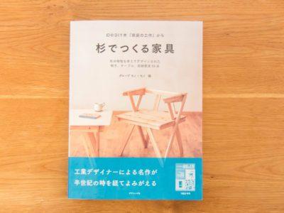 杉でつくる家具 DIY 工作